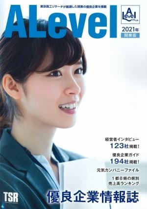 東京商工リサーチ 優良企業情報誌「ALevel」2021年度版に掲載されました