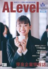 東京商工リサーチ 優良企業情報誌「ALevel」2022年度版に掲載されました