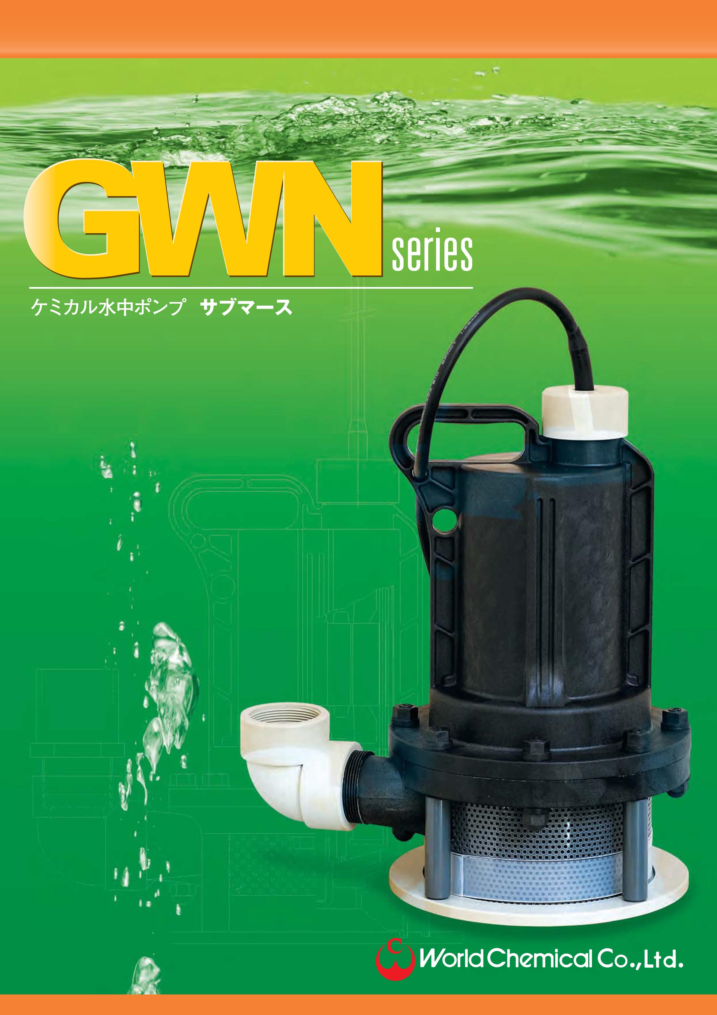 catalog_image_GWN_201511.jpg