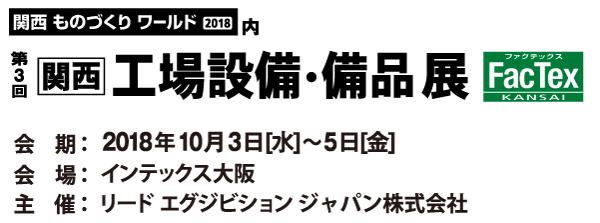 関西 工場設備・備品展 に出展します